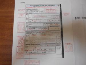 海外旅行保険請求手続き書類