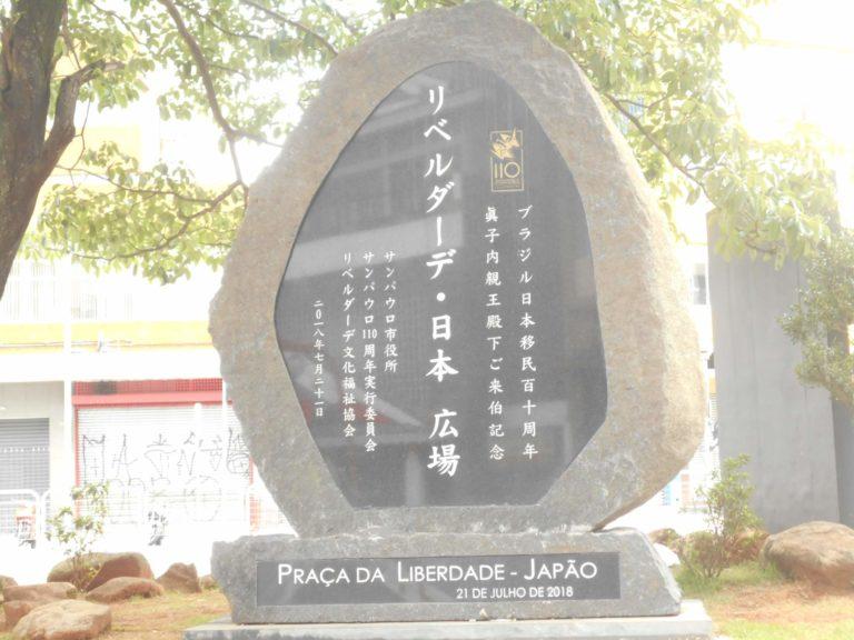 リベルダーデの記念碑