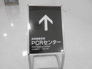 PCRセンターの案内看板