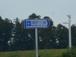 茨城空港アクセス道路