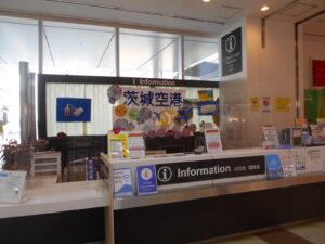 茨城空港のインフォメーション