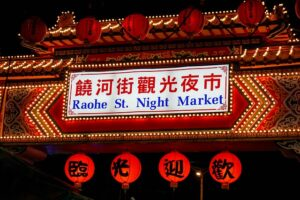 饒河街観光夜市:Raohe Street Night Market